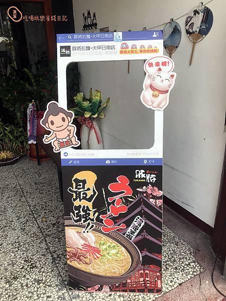 台中大甲豚將拉麵14.jpg