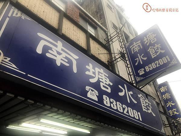 宜蘭南塘水餃1.jpg