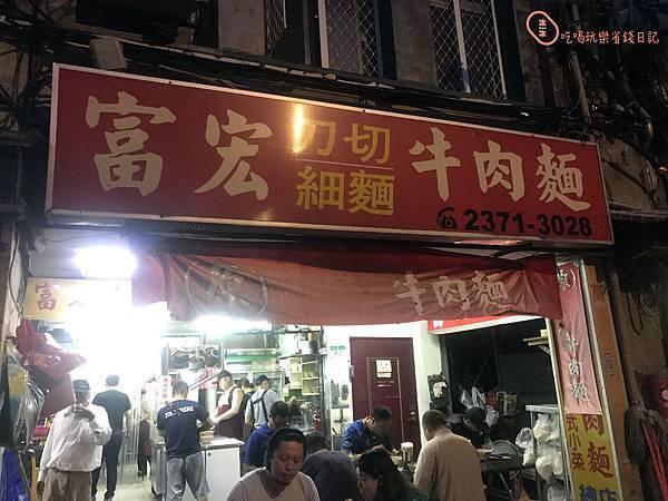 台北富宏牛肉麵(原建宏牛肉麵)4.jpg