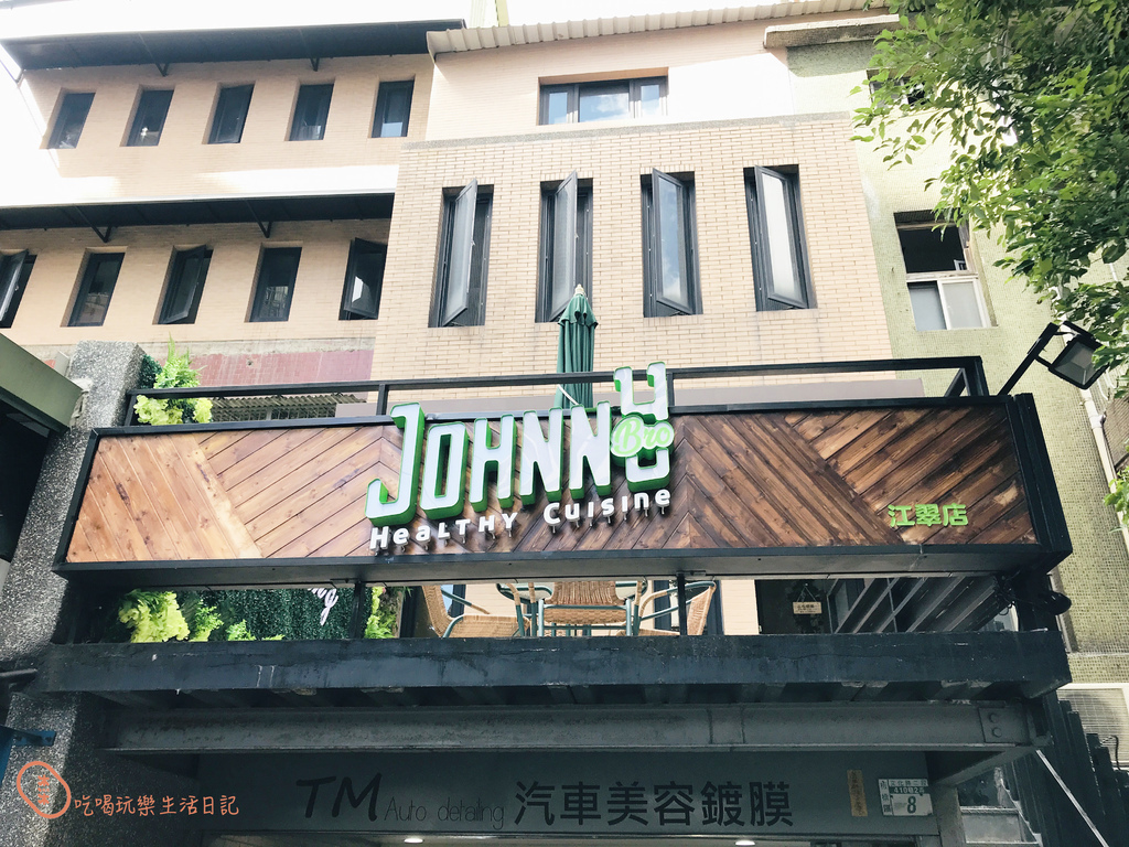 板橋Johnny Bro健康廚房2.jpg