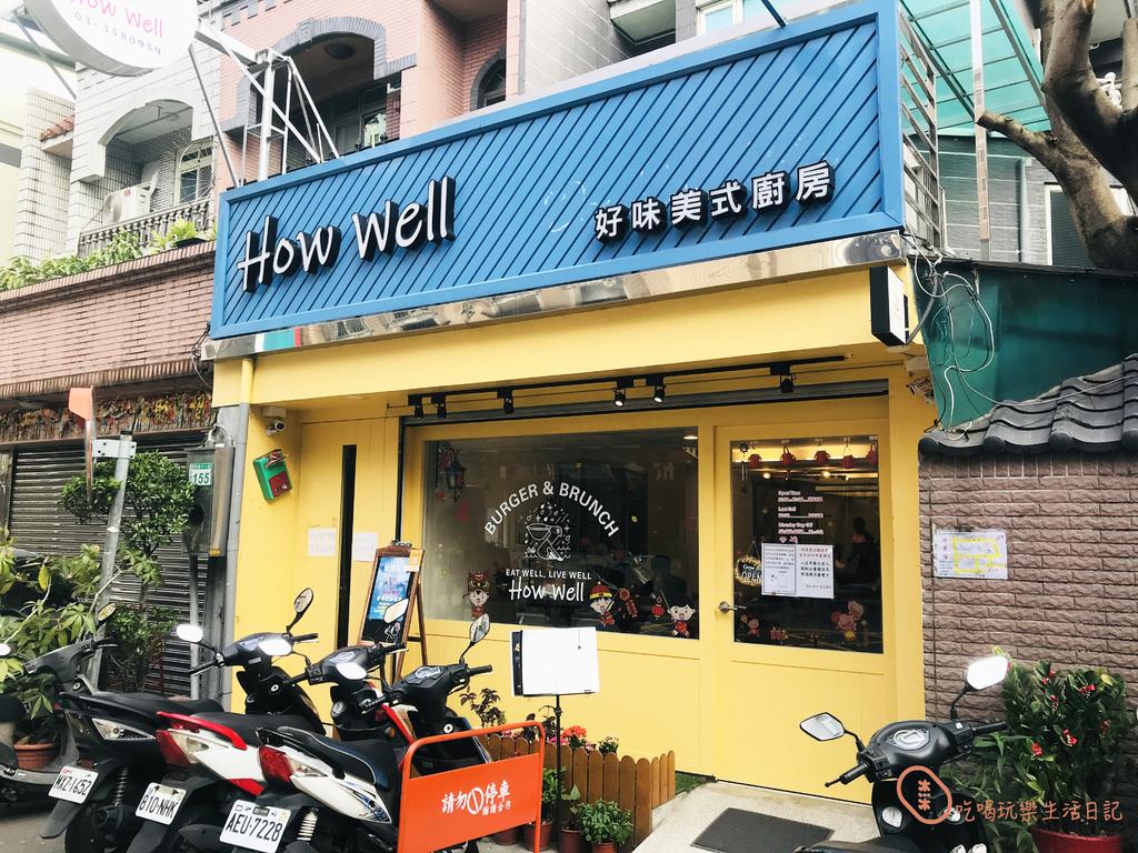 桃園How Well 好味美式廚房1.jpg
