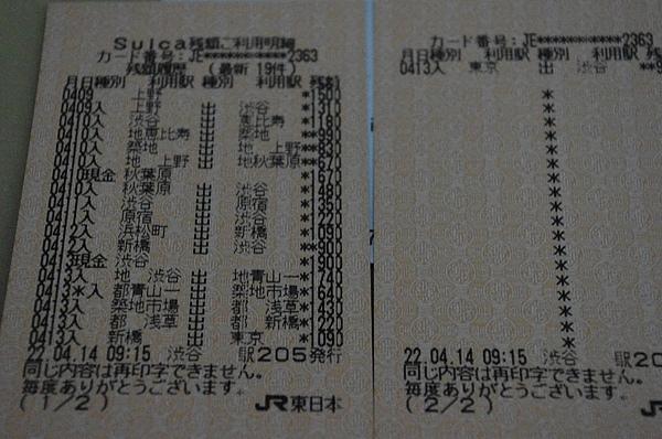 電車JR各站出入票據
