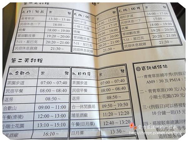 民宿~愛力家生活村10.jpg