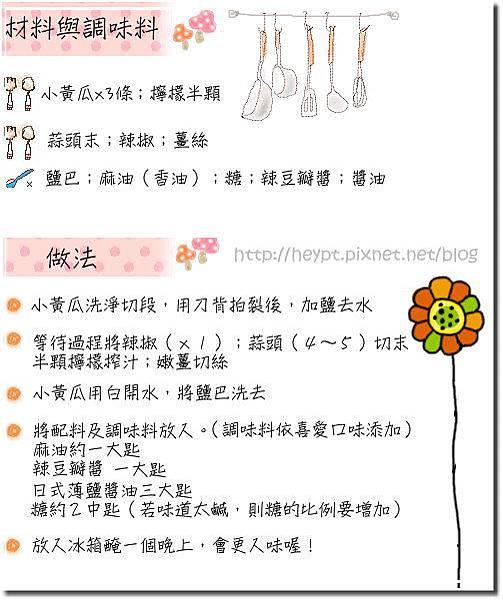 涼拌小黃瓜2.2.jpg