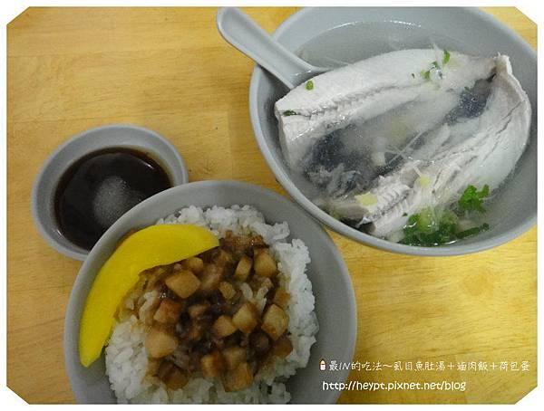 新站虱目魚7.jpg