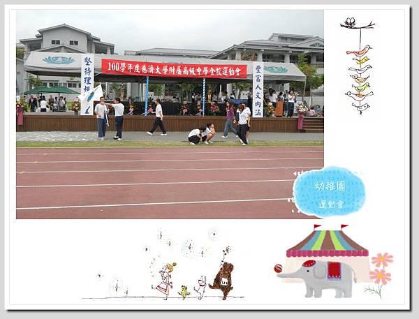 蕾蕾幼稚園運動會1(1022).jpg