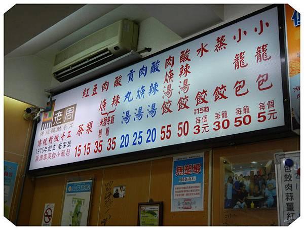 周家蒸餃6.jpg