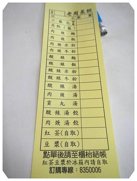周家蒸餃7.jpg