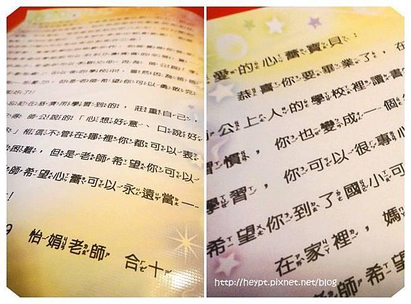 蕾蕾的畢業紀念冊3