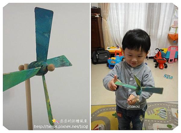 風車彩繪5.jpg