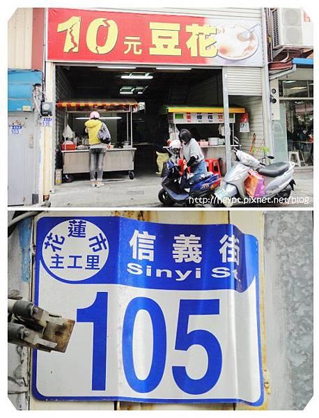10元豆花1.jpg