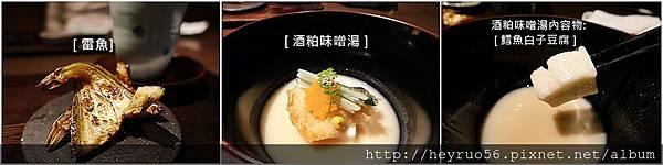 14烤雷魚、酒粕味噌湯.jpg