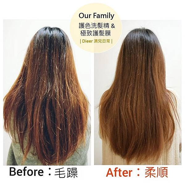 Our Family 洗護組- before after.jpg