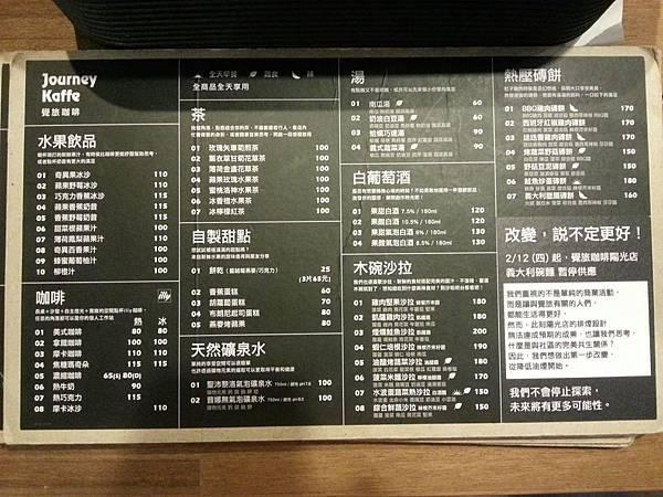 覺旅二店菜單