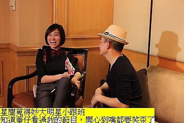 海芬專訪劉德華