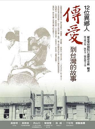 《12位異鄉人,傳愛到台灣的故事》封面.jpg
