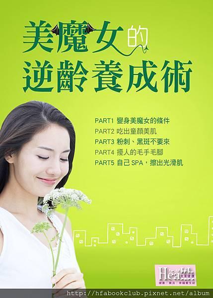 102.03大家健康電子特刊—美魔女的逆齡養成術封面