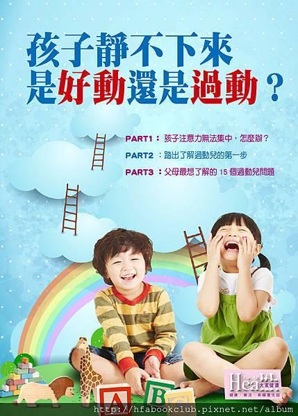 102.05電子書1【孩子靜不下來,好動還是過動?】Cover