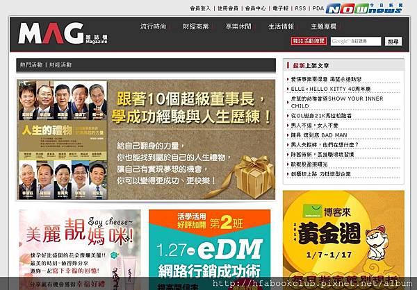 103.01.09今日新聞-大banner