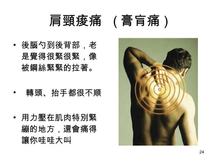 bone-diagnose-24-728.jpg