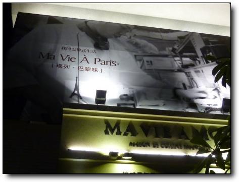 0713瑪列巴黎味