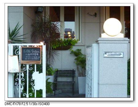 小綠歐式餐酒館