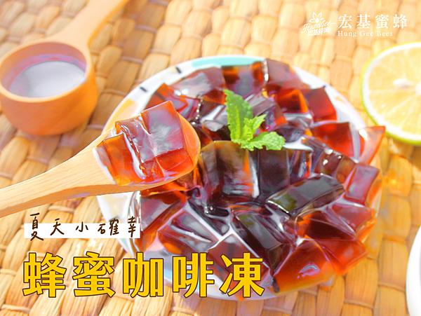 宏基蜜蜂蜂蜜咖啡凍_G商家 1080×810px.png