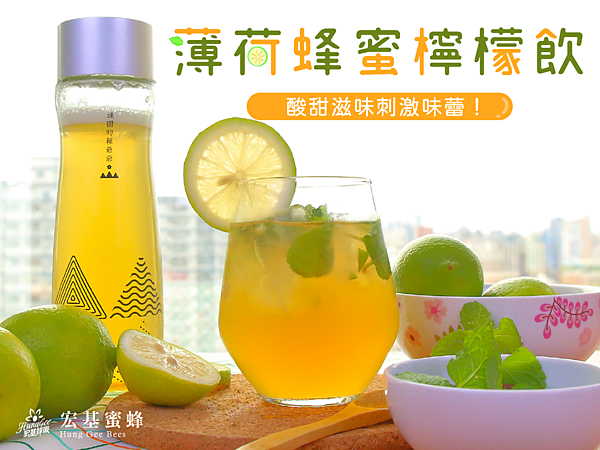 蜂蜜檸檬水_G商家 1080×810px.png