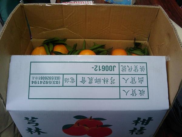 海梨柑-芎林農會