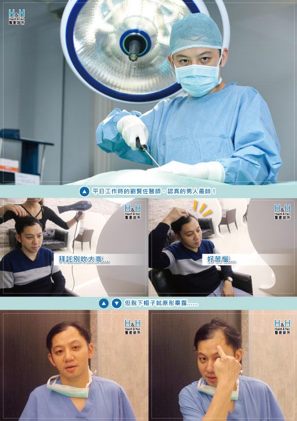 植髮-劉醫師-1-小圖.jpg