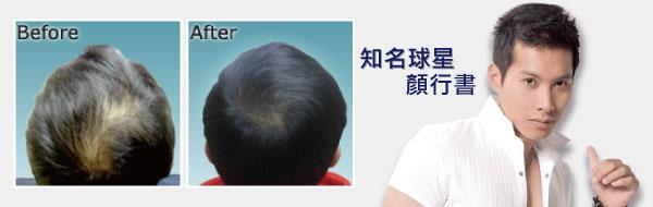生髮banner-顏行書.jpg