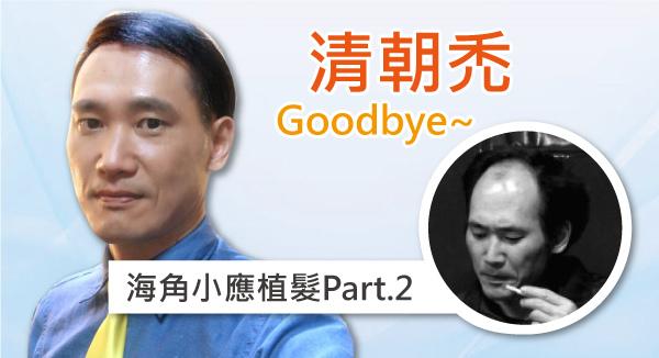 Transplant-shiau.ying-0.jpg