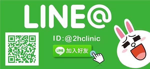 line_@2hlinic.jpg