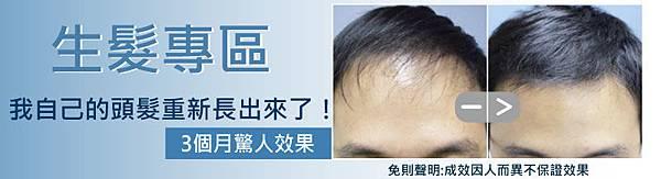 生髮專區.jpg