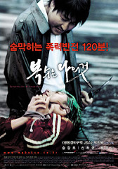 Chan-wook Park(2002)_Sympathy For Mr Vengeance