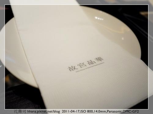 20110417 故宮晶華