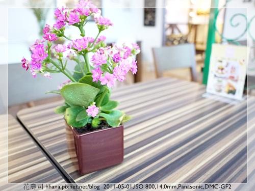 20110501 Hana Cafe