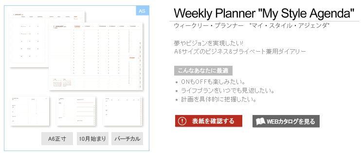2012_MD_Style_Agenda.JPG