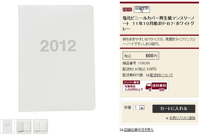 2012_MUJI.JPG