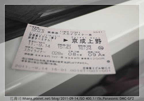 20110914 Skyliner