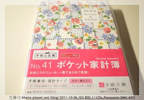 2012 高橋記帳手帳
