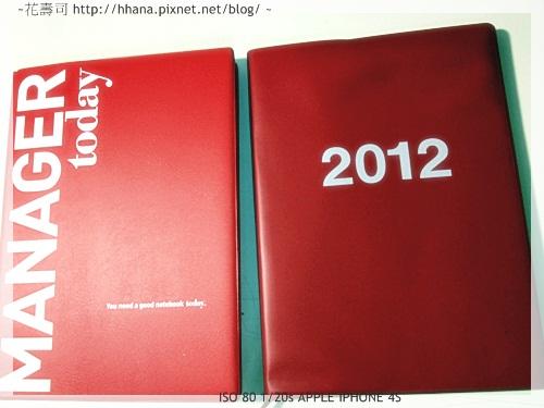 2013 經理人手帳