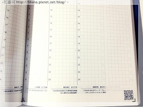 2013 手帳