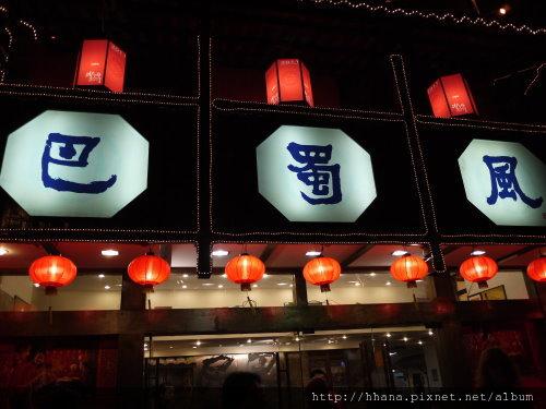 20110222 深圳 巴蜀風