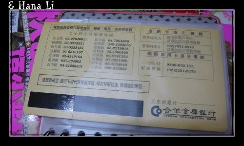20081018 存摺簿