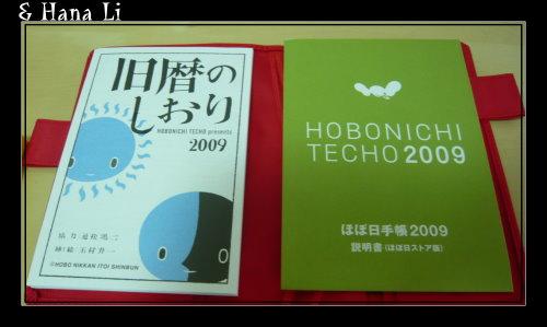 2009 HOBO