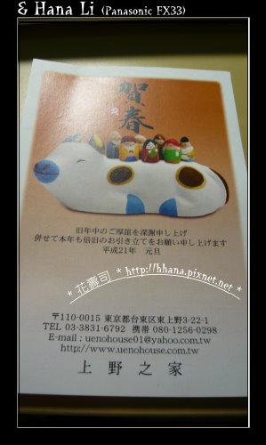 20081231 賀年卡