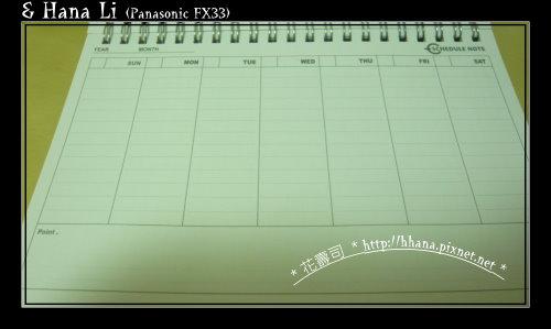 20090112 週行事曆