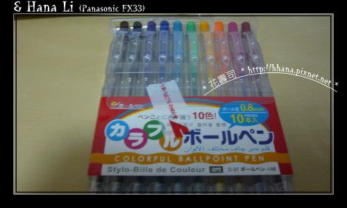 20090112 10色油性筆
