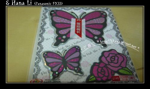 20090112 蝴蝶貼紙